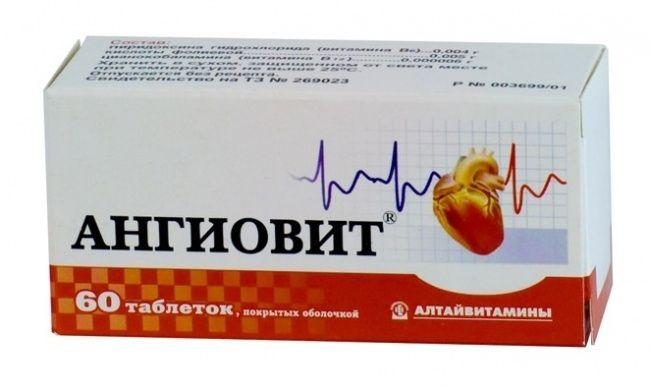 Ангіовіт при вагітності ціна