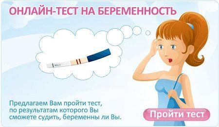 Безкоштовний онлайн тест на вагітність