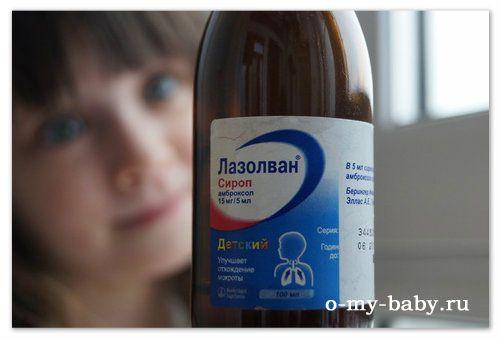 Боремося з сухим кашлем - застосовуємо сироп лазолван для дітей