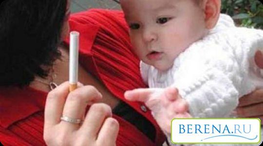 Якщо у жінки не вийшло кинути курити, то не можна це робити в присутності дитини