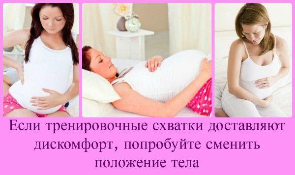 Тренувальні сутички при вагітності